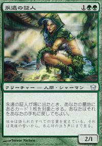 すべてのカードを1枚しか使えない・・・なら、回収すればよい。クリーチャーでタフネス1なので《頭蓋骨絞め》とも相性が良く、緑の定番クリーチャー。