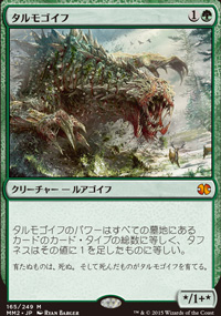 http://mtg-jp.com/cardlist/cards/MM2/Tarmogoyf.jpg