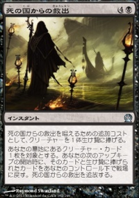 http://mtg-jp.com/cardlist/cards/THS/Rescue+from+the+Underworld.jpg