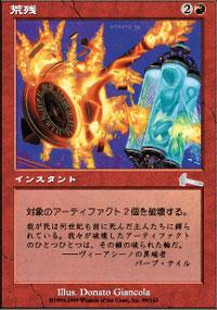 《Mana Crypt》《Sol Ring》に限った話ではなく、統率者戦では《頭蓋骨絞め》《梅澤の十手》などの強力な装備品も存在するので、メインに3~4枚はエンチャント・