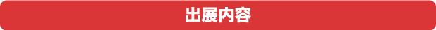 chokaigi2017_content.jpg