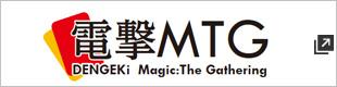電撃MTG
