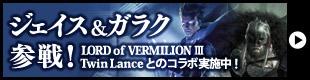 ロード オブ ヴァーミリオン III オフィシャルサイト