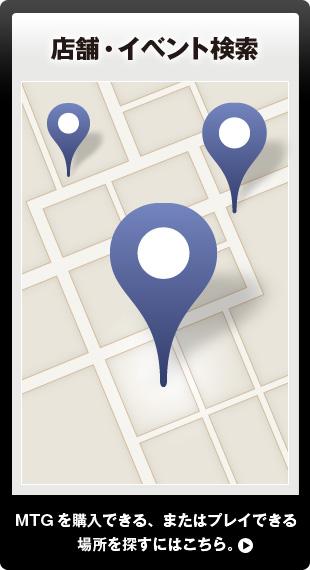 店舗・イベント検索
