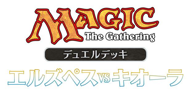 JP_MTGDDO_logo.jpg