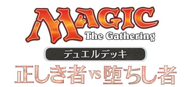 MTGDDQ_JP_Logo.jpg