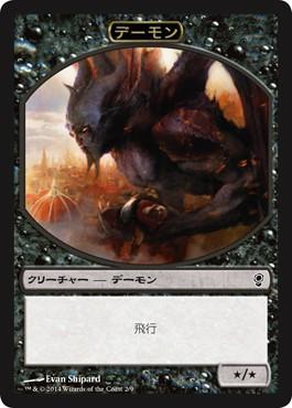 arc1509_demon.jpg