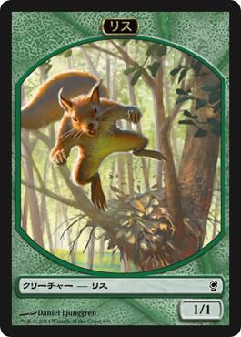 arc1509_squirrel.jpg