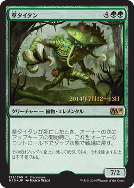 http://mtg-jp.com/publicity/img/20140701a/MTGM15_PRM_Prerelease_JP_g.jpg