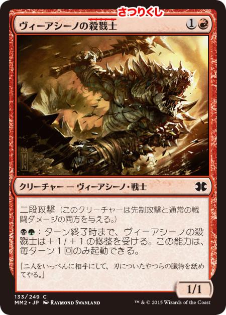 MM2_Error_Viashino+Slaughtermaster.jpg