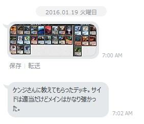 yamaken_line.jpg