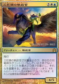 Archon+of+the+Triumvirate_PRM