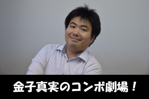 kaneko_gekijo.jpg