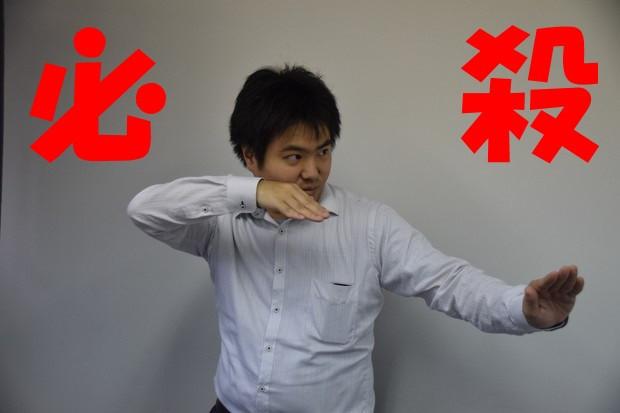 kaneko_hissatsu.jpg