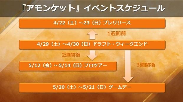 ja_akh_eventschedule_.jpg