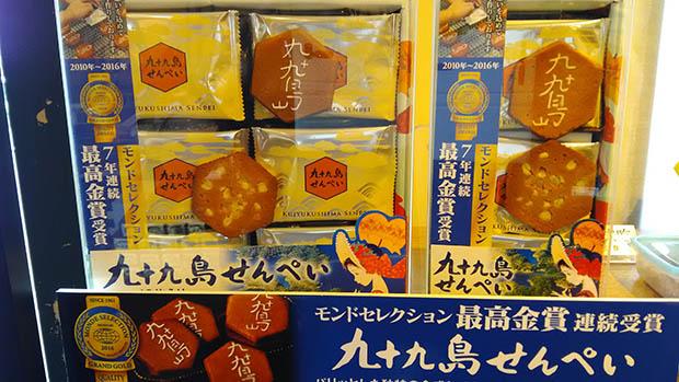 kujuukushima_senpei.jpg