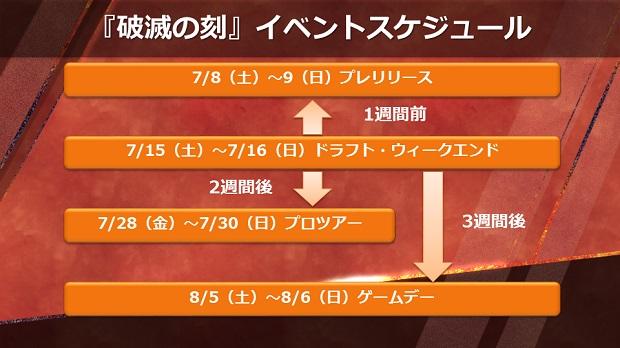 hou_eventschedule.jpg