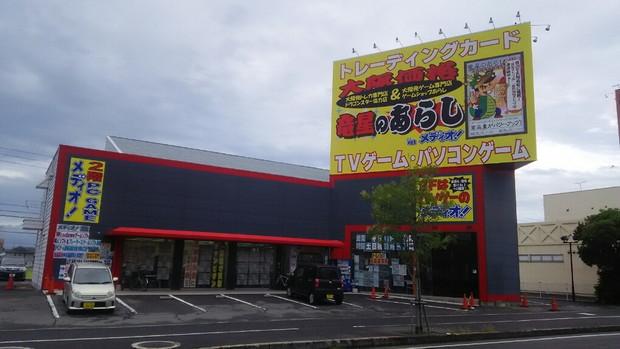 ryuuseino_arashi.jpg