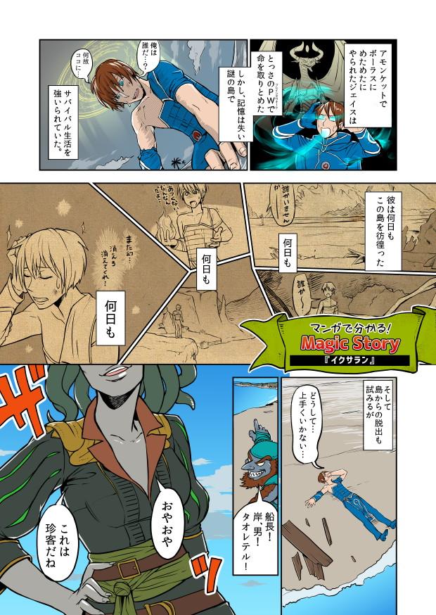 storycomic_xln_01.jpg