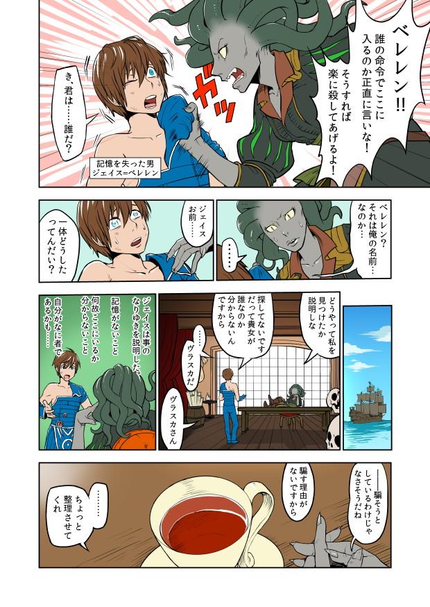 storycomic_xln_02.jpg
