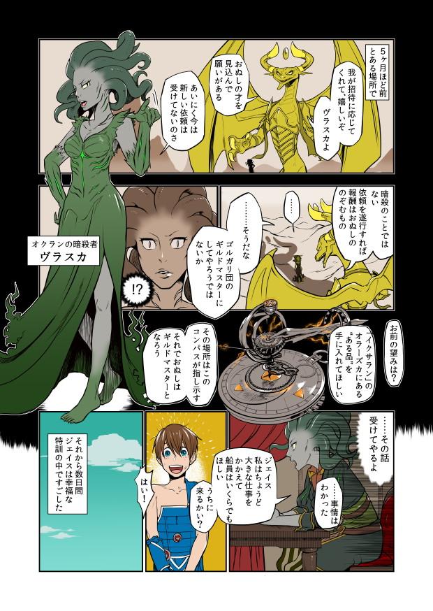 storycomic_xln_03.jpg