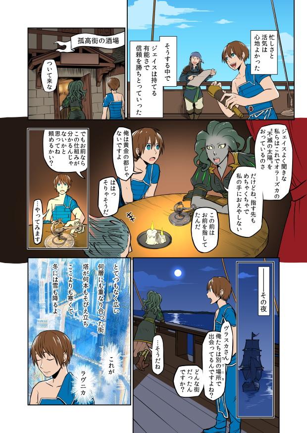 storycomic_xln_04.jpg