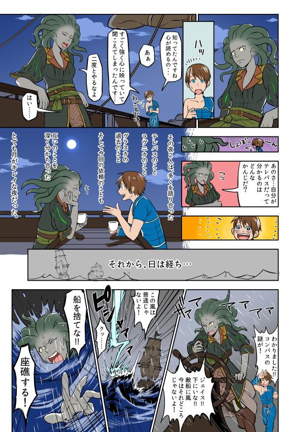 storycomic_xln_05.jpg
