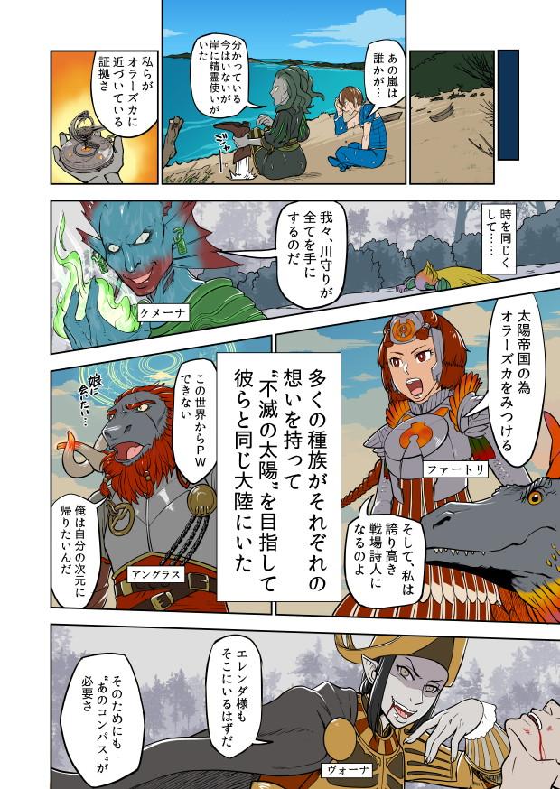 storycomic_xln_06.jpg