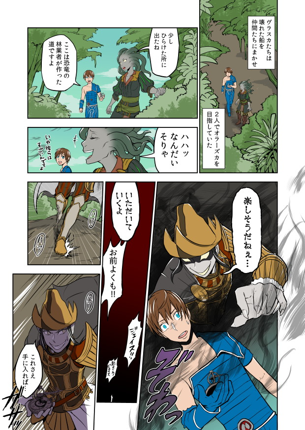 storycomic_xln_07.jpg