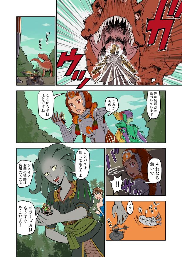 storycomic_xln_08.jpg