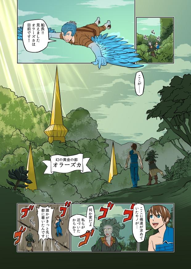 storycomic_xln_09.jpg