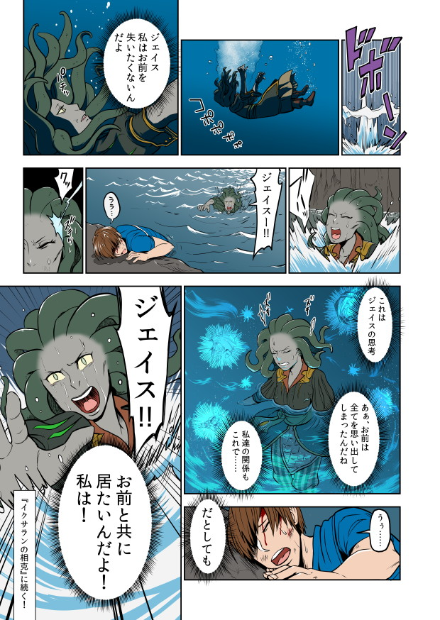 storycomic_xln_11.jpg