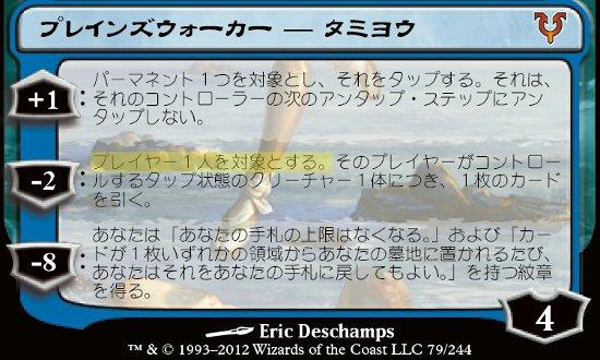 rc216_tamiyo_text.jpg