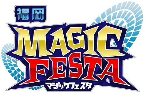 fukuoka_festa_logo.jpg