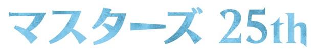 ja_a25_logo.jpg