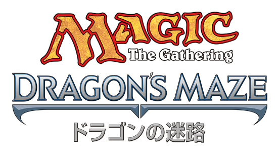 ドラゴンの迷路 ロゴ