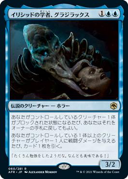 https://mtg-jp.com//img_sys/cardImages/AFR/528651/cardimage.png
