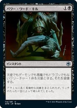 https://mtg-jp.com//img_sys/cardImages/AFR/528705/cardimage.png