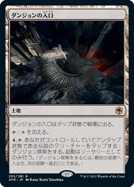 https://mtg-jp.com//img_sys/cardImages/AFR/528846/cardimage.png