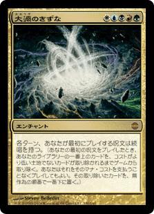 大渦のきずな|カードギャラリー|マジック:ザ・ギャザリング 日本公式ウェブサイト
