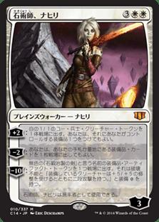 石術師、ナヒリ|カードギャラリー|マジック:ザ・ギャザリング 日本公式ウェブサイト