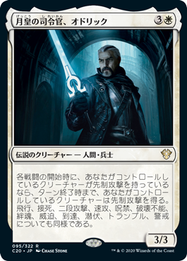 月皇の司令官、オドリック|カードギャラリー|マジック:ザ・ギャザリング 日本公式ウェブサイト