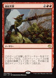 連続突撃|カードギャラリー|マジック:ザ・ギャザリング 日本公式ウェブサイト