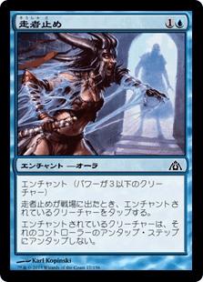 走者止め|カードギャラリー|マジック:ザ・ギャザリング 日本公式 ...