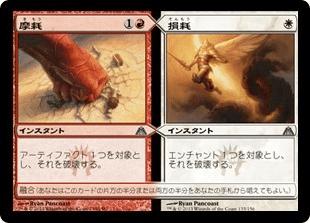 摩耗 // 損耗|カードギャラリー|マジック:ザ・ギャザリング 日本公式ウェブサイト