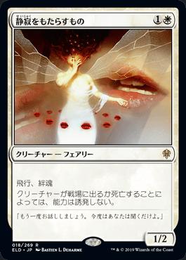 https://mtg-jp.com//img_sys/cardImages/ELD/474325/cardimage.png