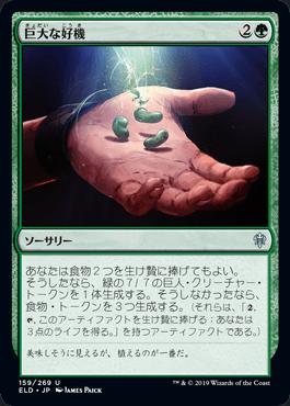 巨大な好機|カードギャラリー|マジック:ザ・ギャザリング 日本公式 ...