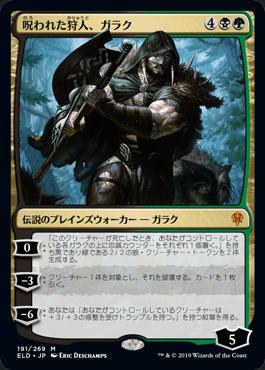 呪われた狩人、ガラク