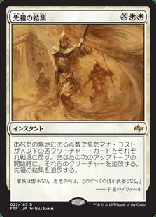先祖の結集 カードギャラリー マジック:ザ・ギャザリング 日本公式 ...