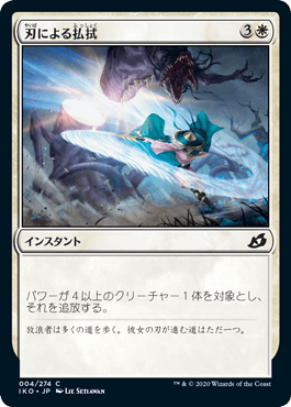刃による払拭 カードギャラリー マジック:ザ・ギャザリング 日本 ...